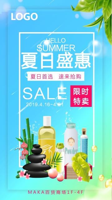 蓝色清新文艺风夏季护肤促销宣传海报