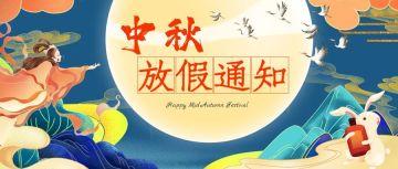 中秋节放假通知公众号海报