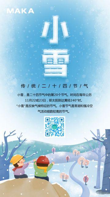 卡通小雪节气宣传海报