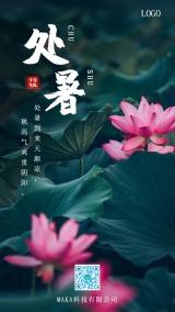 简约大气中国风荷花处暑节气手机海报模拟