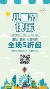 简约六一儿童节促销活动宣传海报