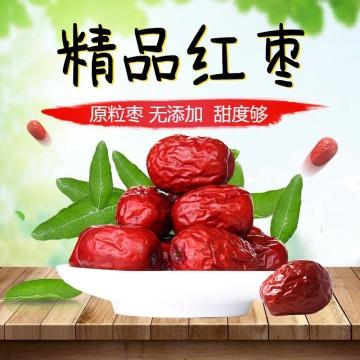 简约清新红枣百货零售食品促销电商商品主图