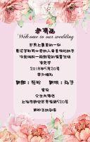 粉色文艺可爱婚礼邀请函H5