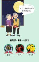 重阳节介绍&商家促销