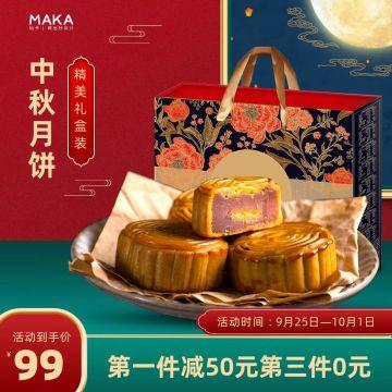 红色简约大气中国风美食行业月饼/美食促销优惠活动宣传直通车