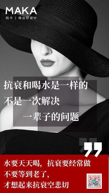 黑白风简约美容美发美业激励语录