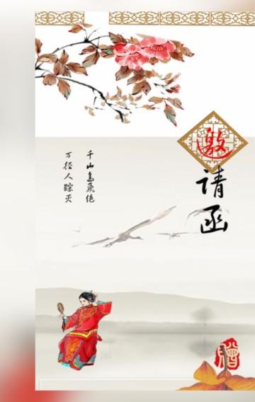 中国风邀请函,中国风商务邀请函,中国风年会邀请函,中国风峰会邀请函