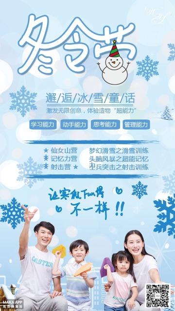 冰雪冬令营招生体验宣传海报