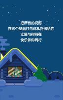 圣诞节、圣诞节贺卡、圣诞节祝福、圣诞节h5、企业通用、个人通用