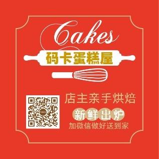 方形不干胶红色温暖食品糕点烘焙扁平简约风格行业通用蛋糕屋店主亲手二  维码贴纸