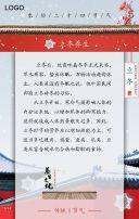 二十四节气——立冬传统文化宣传、企业文化宣传、立冬节气商品促销宣传