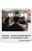教授午餐会邀请函介绍及往期回顾 校园企业活动宣传简约风