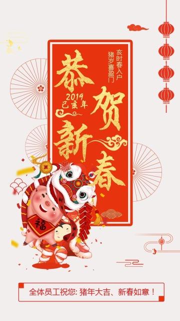 热销插画风格猪年新春节日海报图