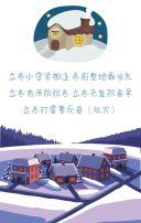 二十四节气之立冬传统习俗冬季养生