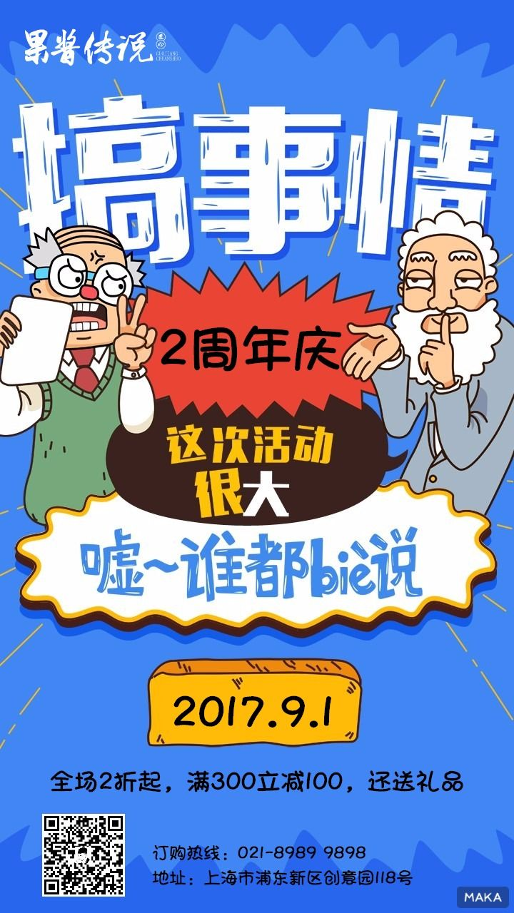 创意时尚搞怪企业店铺周年庆活动推广海报