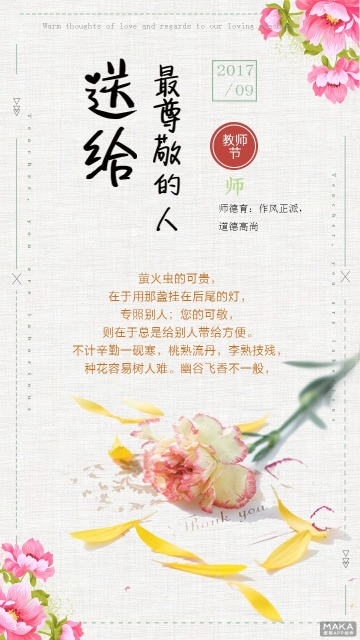 教师节 老师 学生祝福 教师节宣传 贺卡