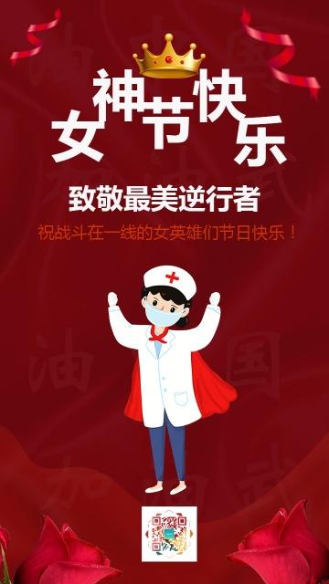 红色玫瑰浪漫女神节女王节致敬最美逆行者护士节日祝福海报