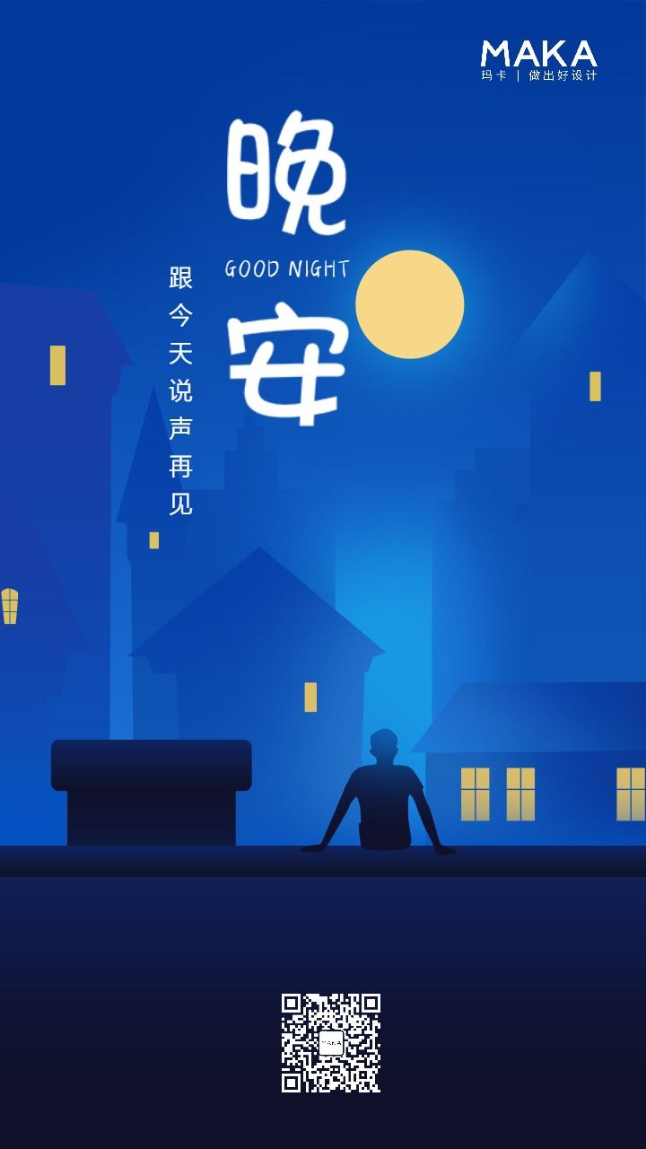 简约扁平卡通蓝色城市夜景你好晚安一个人看月亮晚安励志日签晚安心情寄语宣传海报
