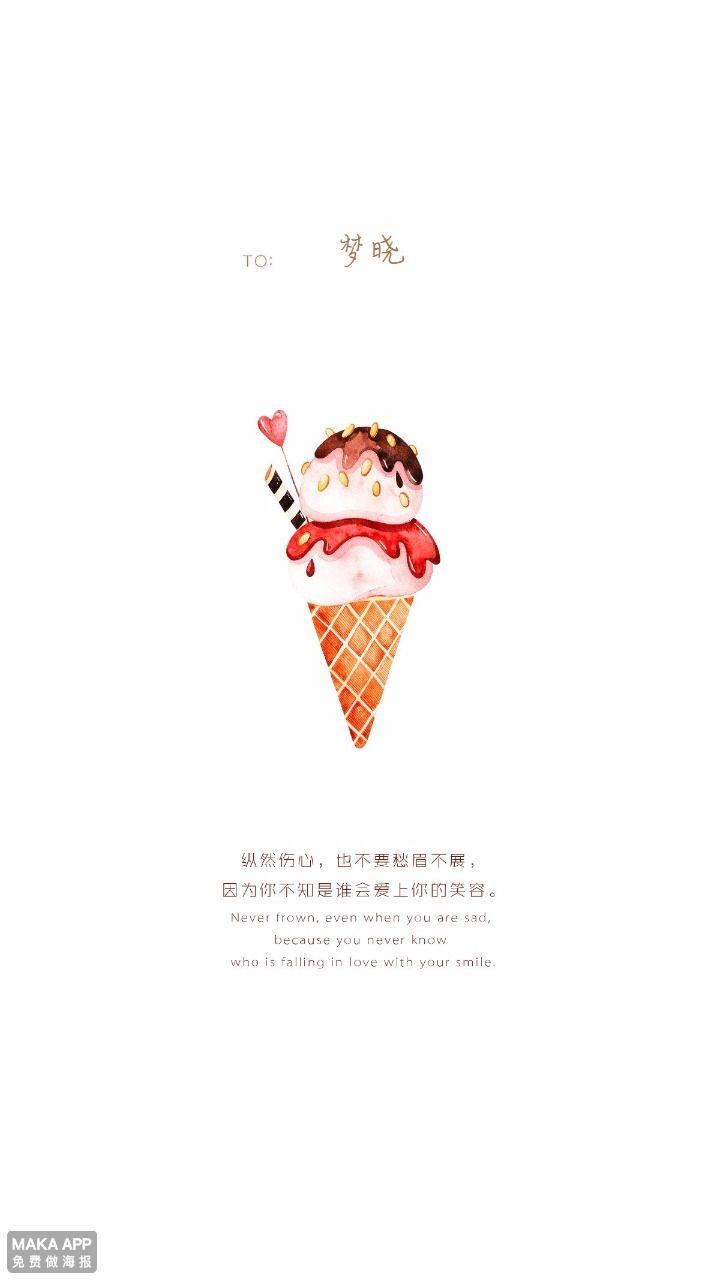 冰淇淋清新文艺表白爱情友情祝福问候贺卡心情日签卡片