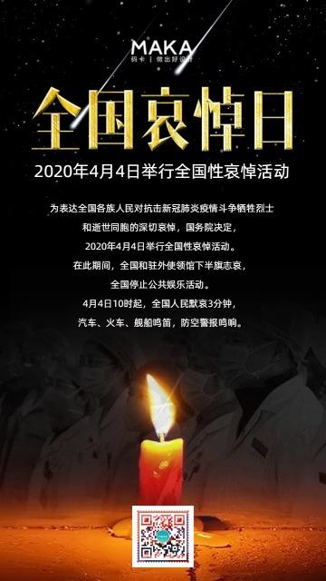 黑色扁平商务风4月4日清明节全国哀悼日公益通知宣传海报