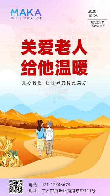 紫色简约手绘重阳节节日关爱老人公益海报