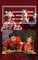 中式婚礼复古请柬邀请函