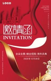 红色高端现代会议会展邀请函峰会邀请函H5