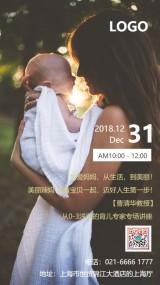 幼儿讲座邀请函,早教邀请函,活动邀请,培训机构母婴类邀请函,邀请函海报,母婴类