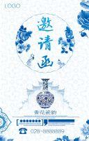 中国风青花瓷邀请函