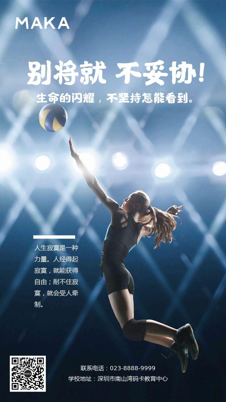 排球酷炫专升本学历提升激励语录推广手机海报