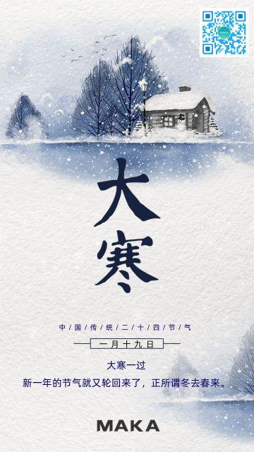 二十四节气之大寒宣传海报