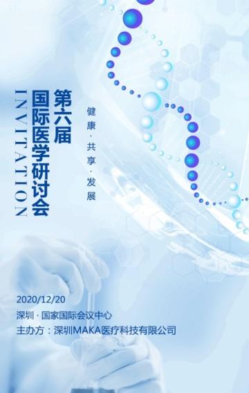 蓝色科技互联网健康医学研讨会医疗会议邀请函企业宣传H5