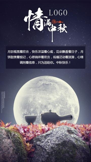 【中秋节2】中秋节贺卡送祝福企业个人通用海报