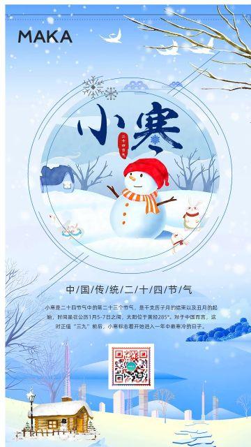 蓝色手绘可爱小寒节气宣传海报