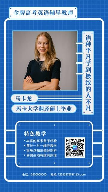 扁平炫酷风辅导教师社交名片设计