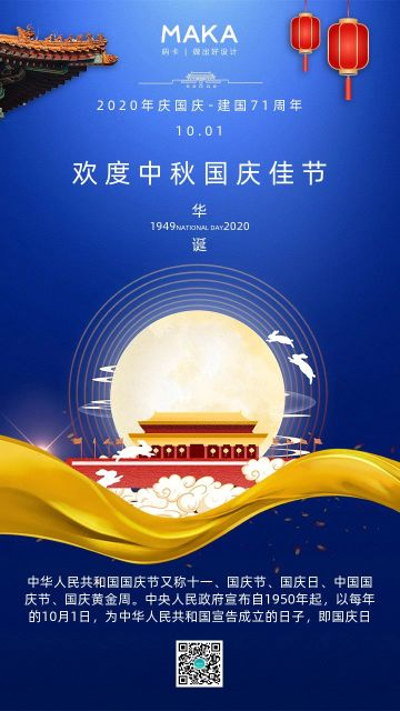 中秋国庆国庆节蓝色简约海报