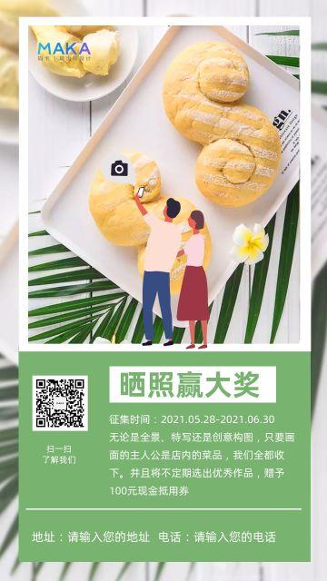 文艺森系小清新风格2021餐饮行业拍照晒单宣传海报