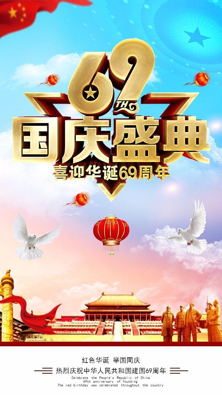 十一国庆盛典 国庆节 69周年 周年庆 国庆节海报 十一