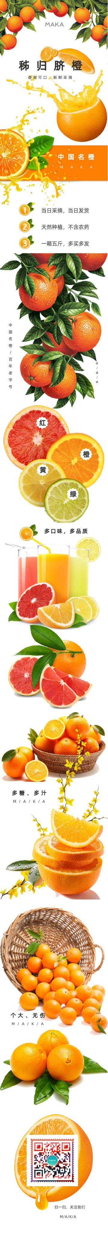 水果橙子扁平简约电商微商产品详情页促销海报