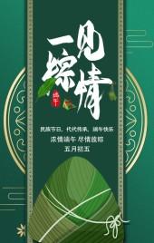 绿色复古中国风五端午节粽子促销H5