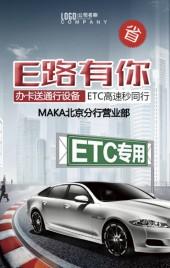 ETC高速收费科普银行免费办理预约报名宣传
