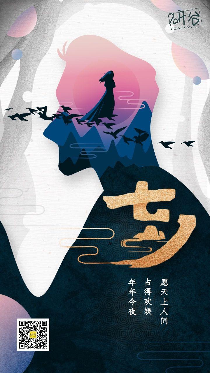 【中国传统节日】七夕情人节