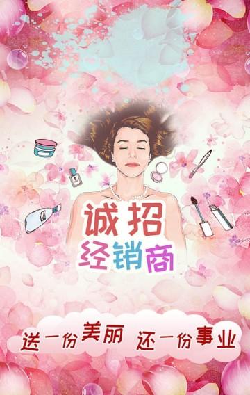 微商化妆品招代理招经销商