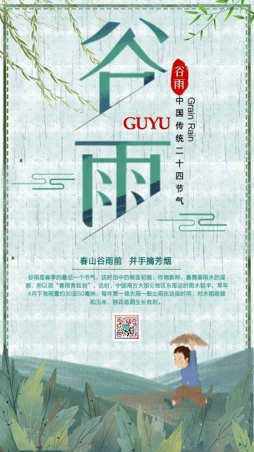绿色中国风手绘清新谷雨节气宣传推广海报