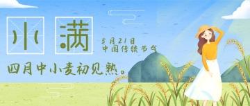 蓝绿色清新插画设计风格二十四节气之小满微信公众号大图