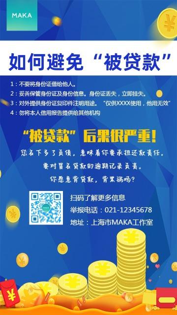 """蓝色扁平简约设计风格 如何避免""""被贷款""""金融理财政府公益宣传海报"""