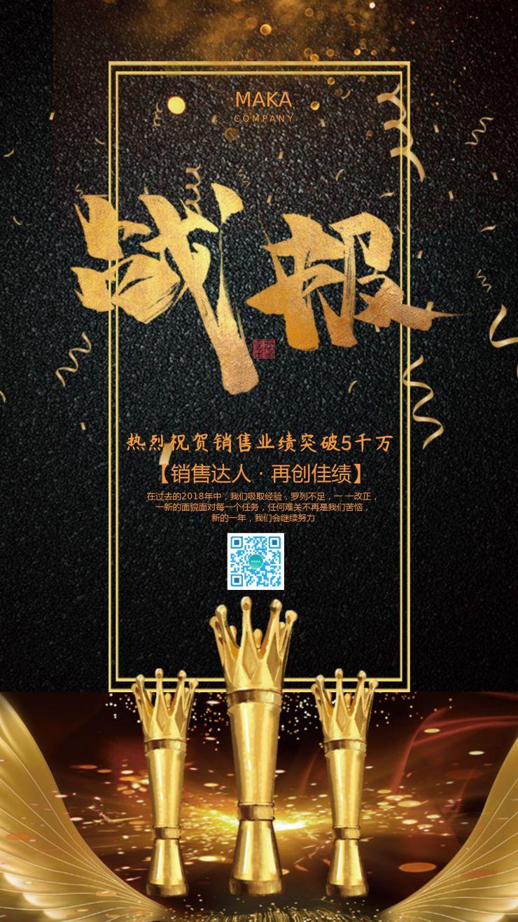 黑金大气销售战报宣传海报