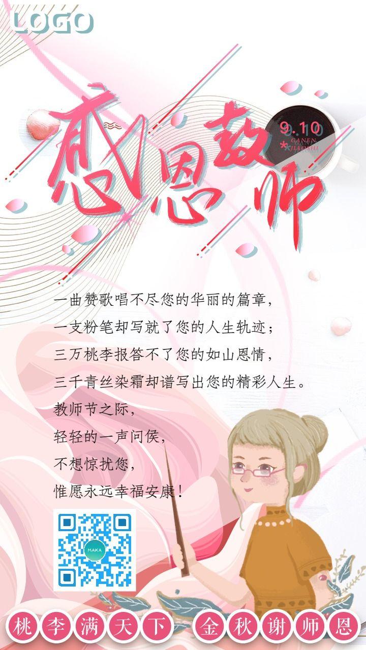 9月10号/教师节唯美祝福宣传海报/教师祝福贺卡