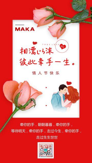 红色简洁214情人节海报