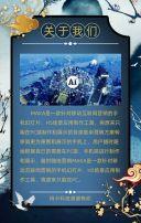 蓝金新古风会议会展峰会活动邀请函